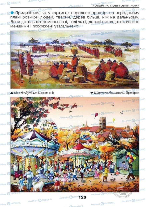 Підручники Образотворче мистецтво 6 клас сторінка 128