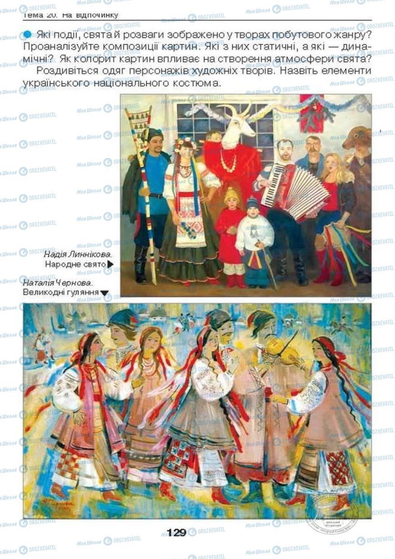 Учебники Изобразительное искусство 6 класс страница 129