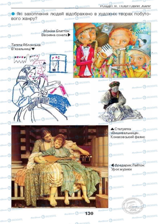 Учебники Изобразительное искусство 6 класс страница 130