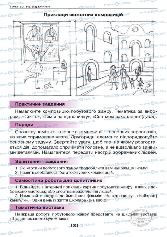 Підручники Образотворче мистецтво 6 клас сторінка 131
