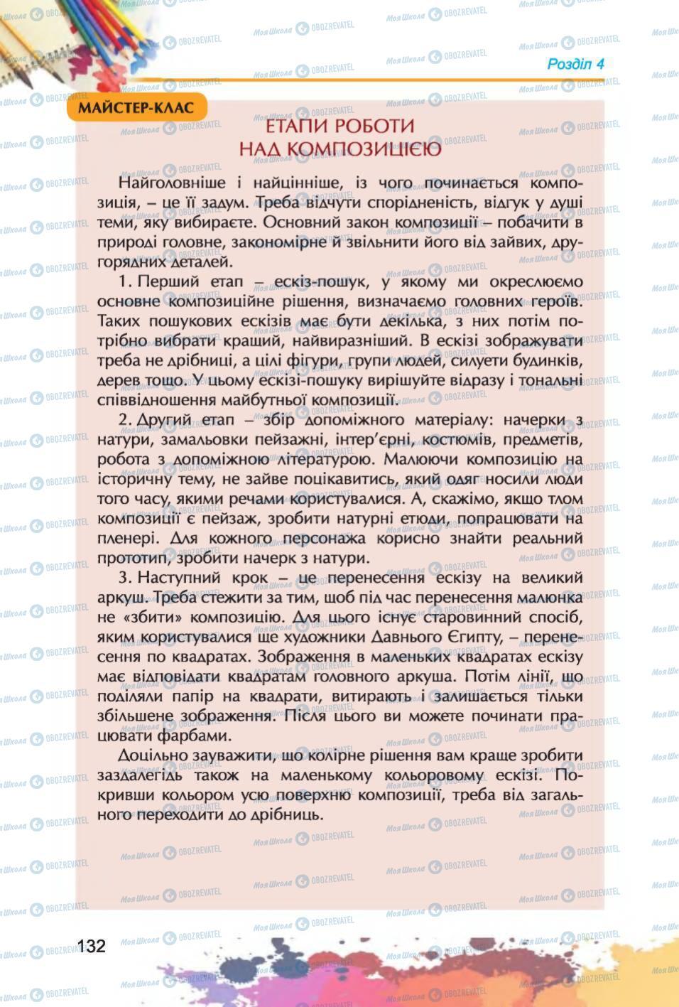 Підручники Образотворче мистецтво 6 клас сторінка  132