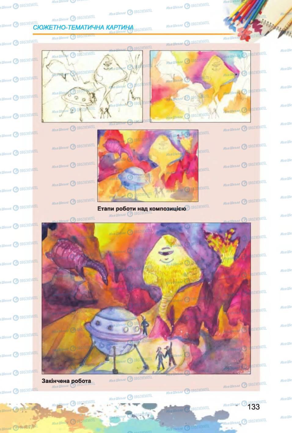 Підручники Образотворче мистецтво 6 клас сторінка  133