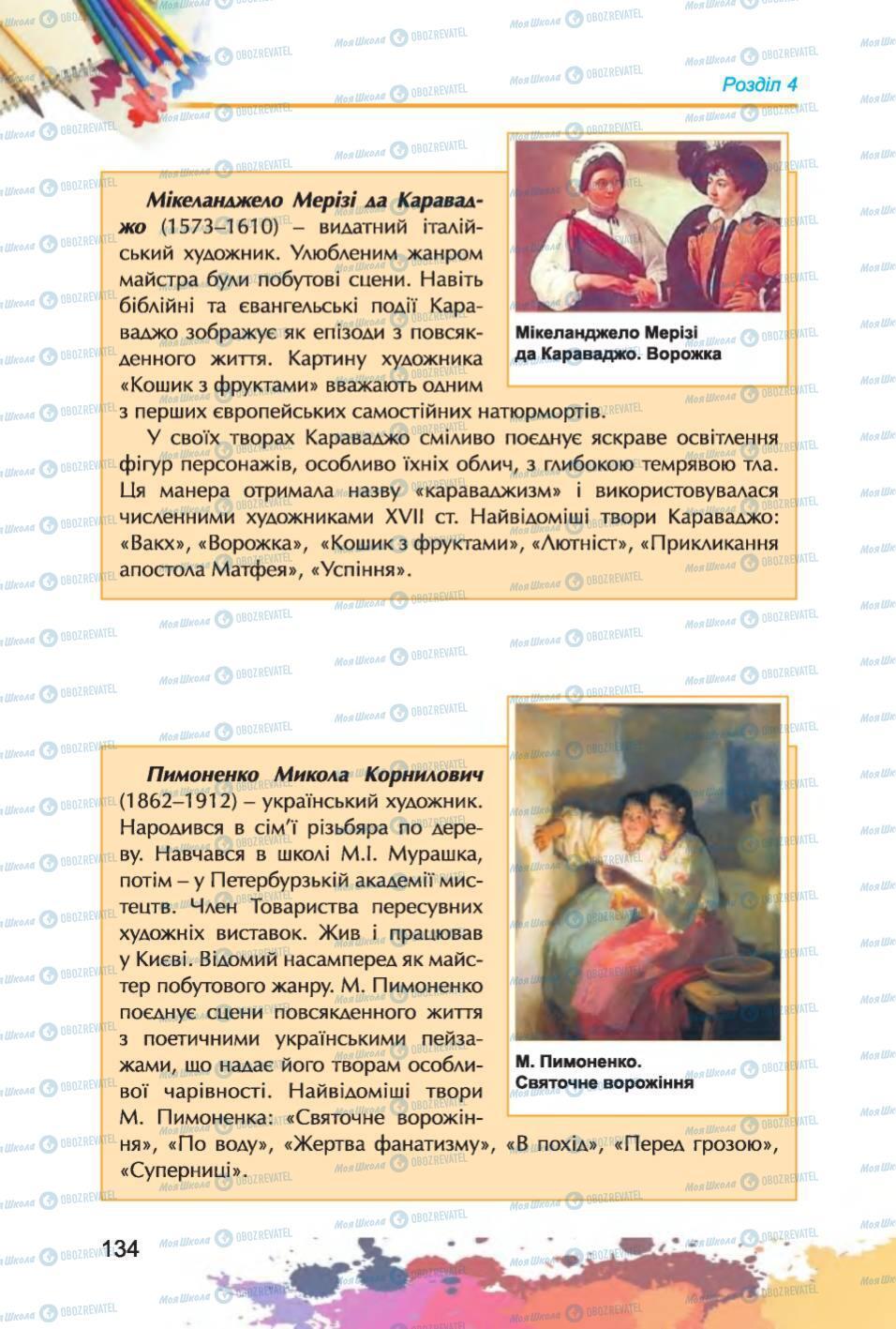 Учебники Изобразительное искусство 6 класс страница  134