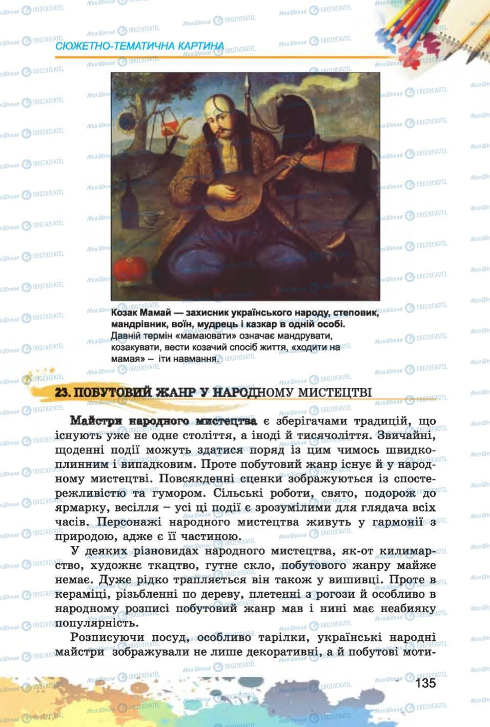Підручники Образотворче мистецтво 6 клас сторінка  135