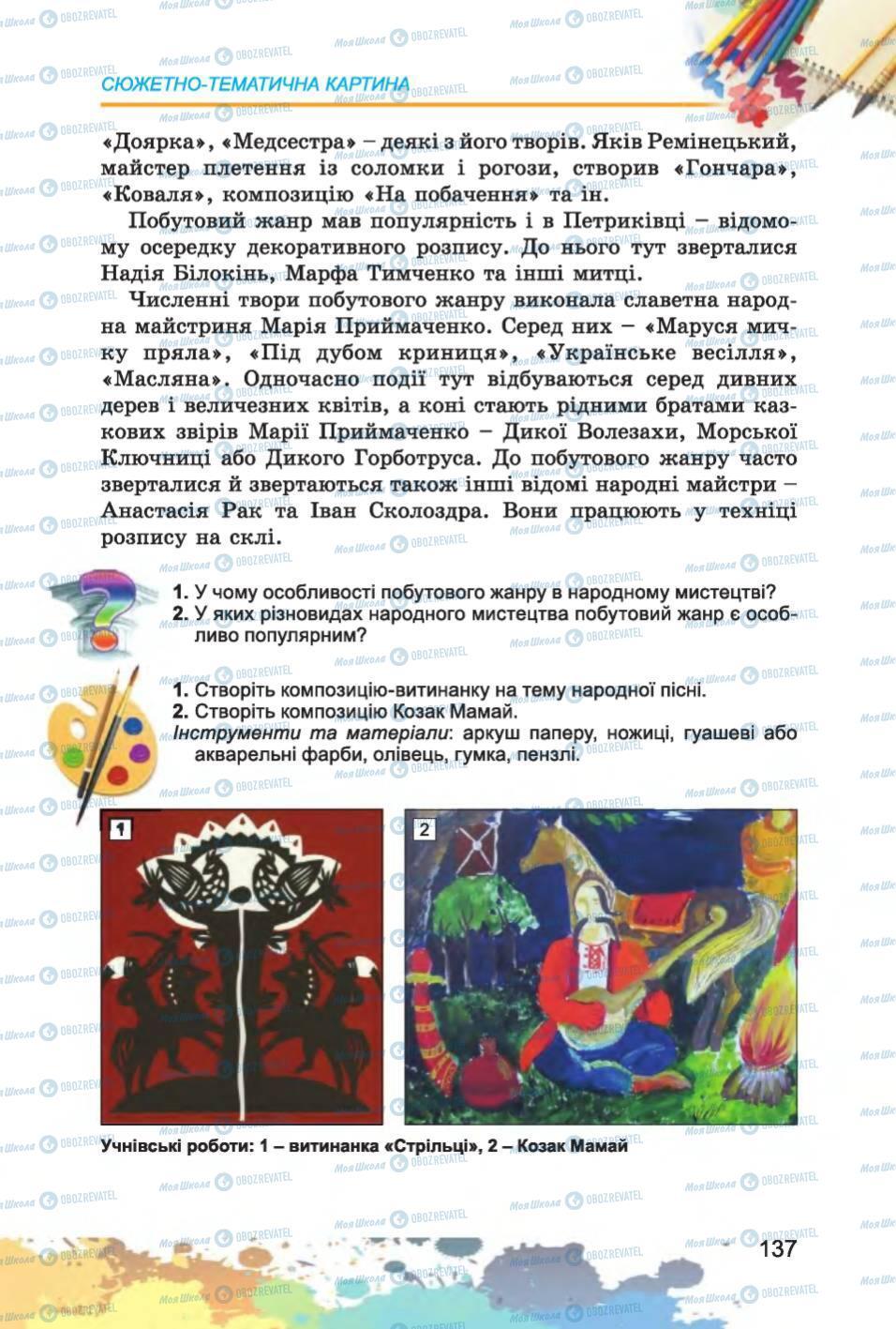 Учебники Изобразительное искусство 6 класс страница 137