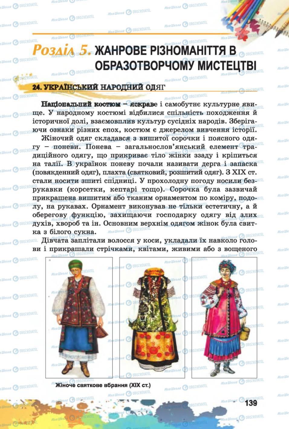 Підручники Образотворче мистецтво 6 клас сторінка 139