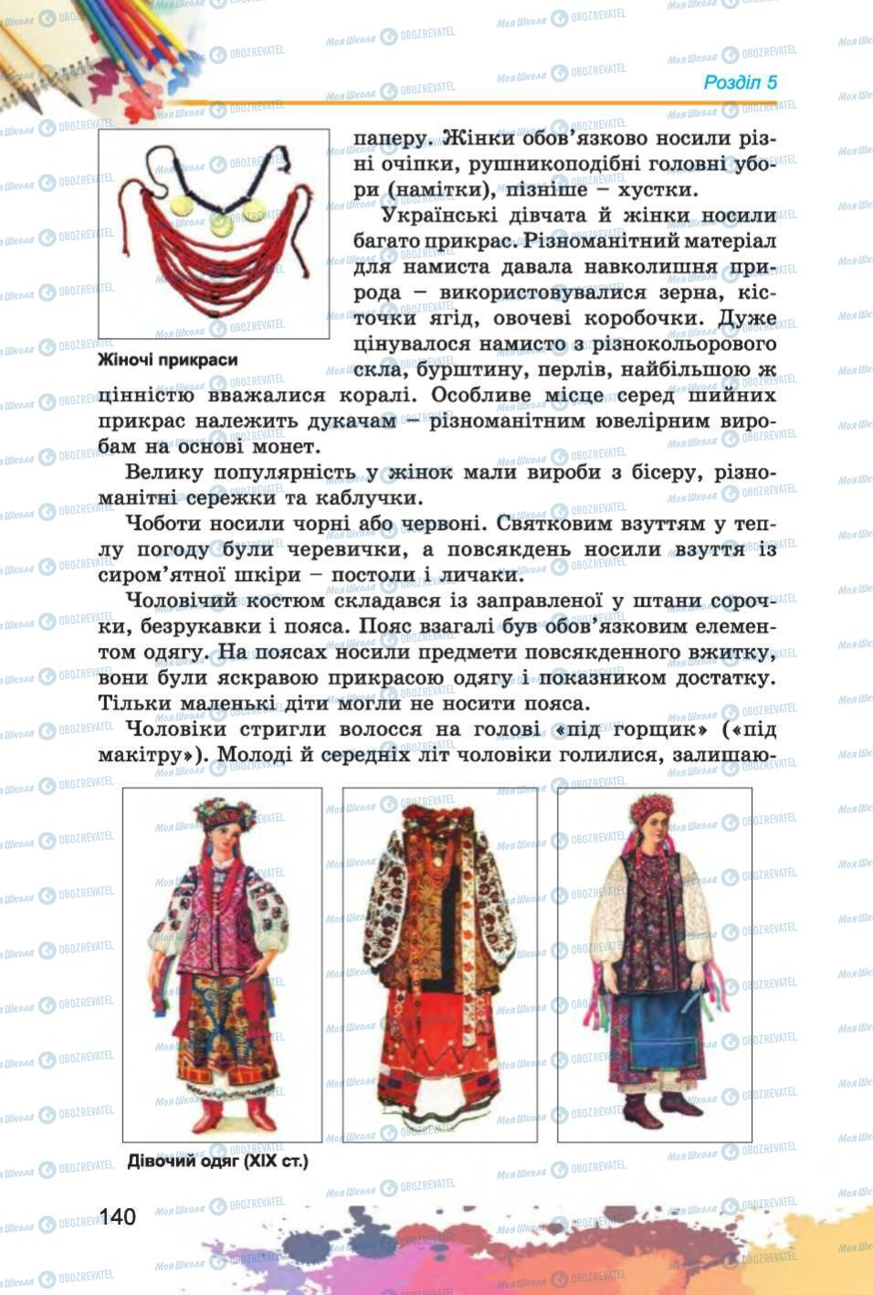 Учебники Изобразительное искусство 6 класс страница 140