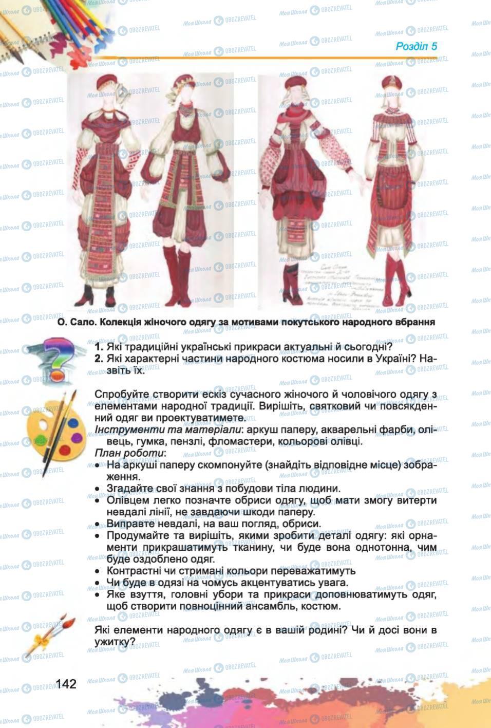 Учебники Изобразительное искусство 6 класс страница 142