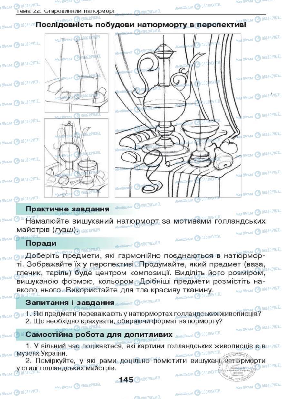 Підручники Образотворче мистецтво 6 клас сторінка 145