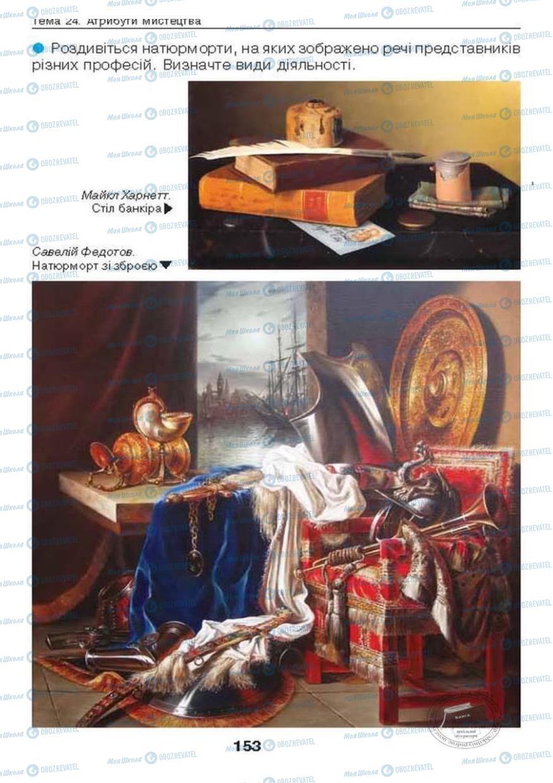 Учебники Изобразительное искусство 6 класс страница  153