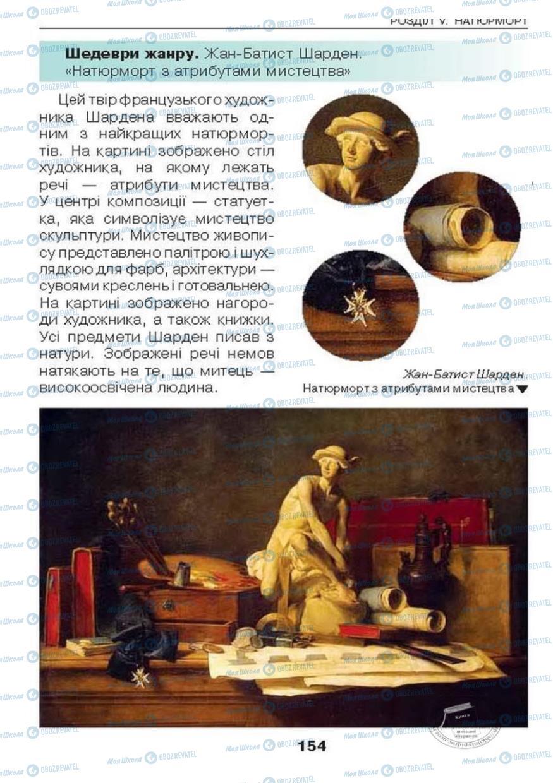 Учебники Изобразительное искусство 6 класс страница 154