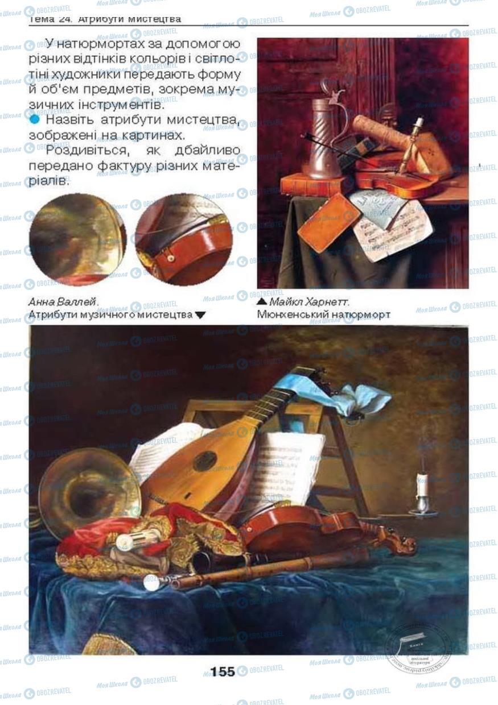 Учебники Изобразительное искусство 6 класс страница 155