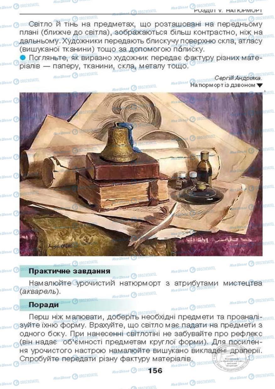 Учебники Изобразительное искусство 6 класс страница 156