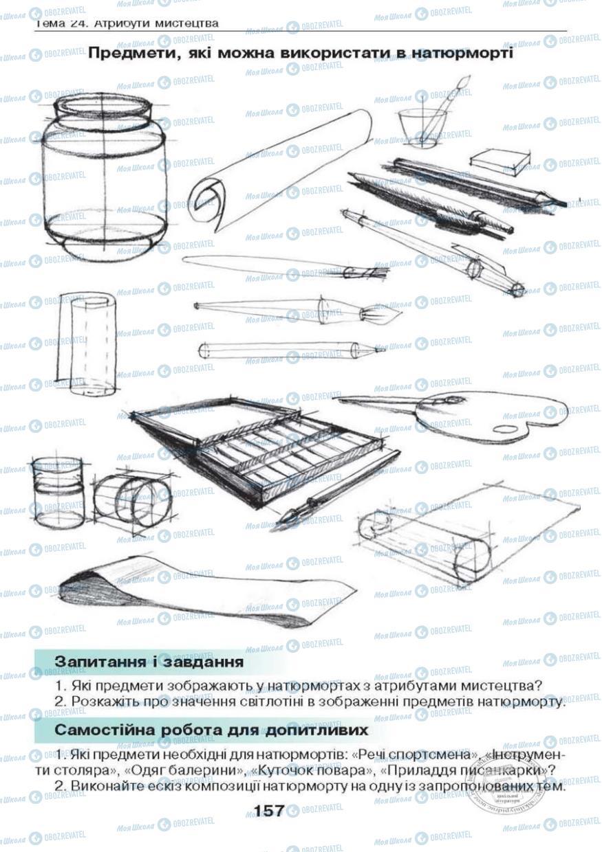 Учебники Изобразительное искусство 6 класс страница 157