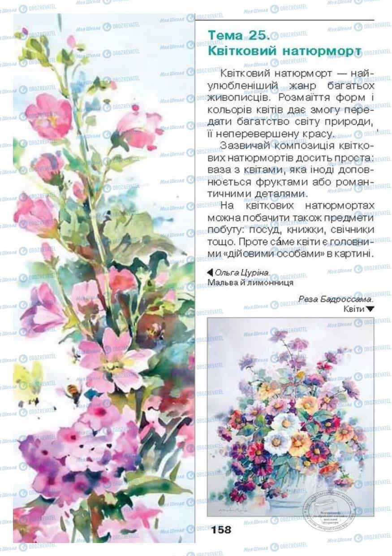 Учебники Изобразительное искусство 6 класс страница 158