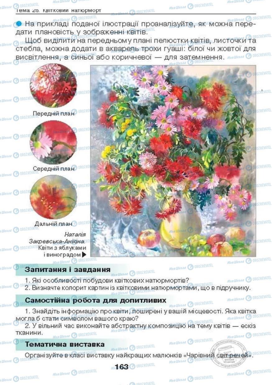 Учебники Изобразительное искусство 6 класс страница 163