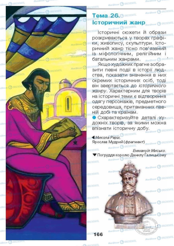 Підручники Образотворче мистецтво 6 клас сторінка 166