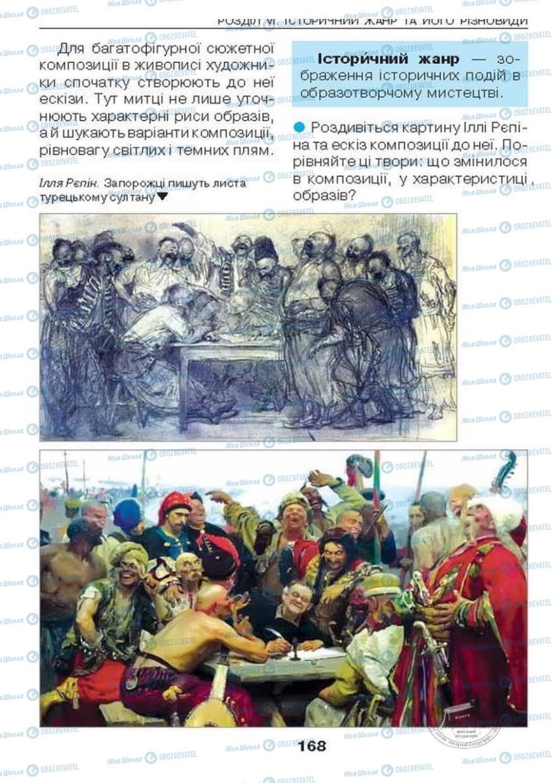 Учебники Изобразительное искусство 6 класс страница 168