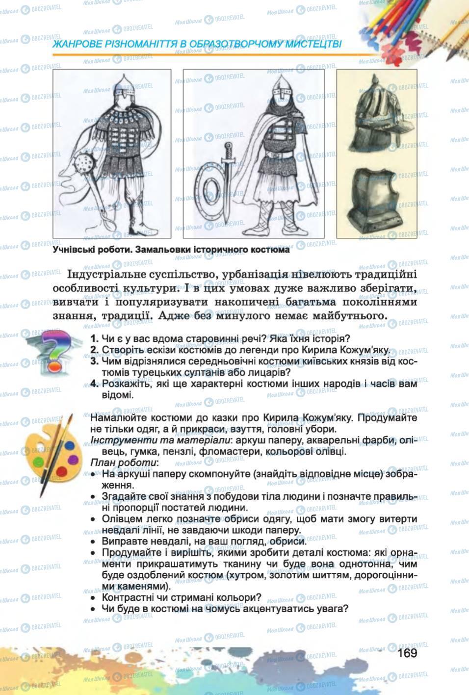 Підручники Образотворче мистецтво 6 клас сторінка 169