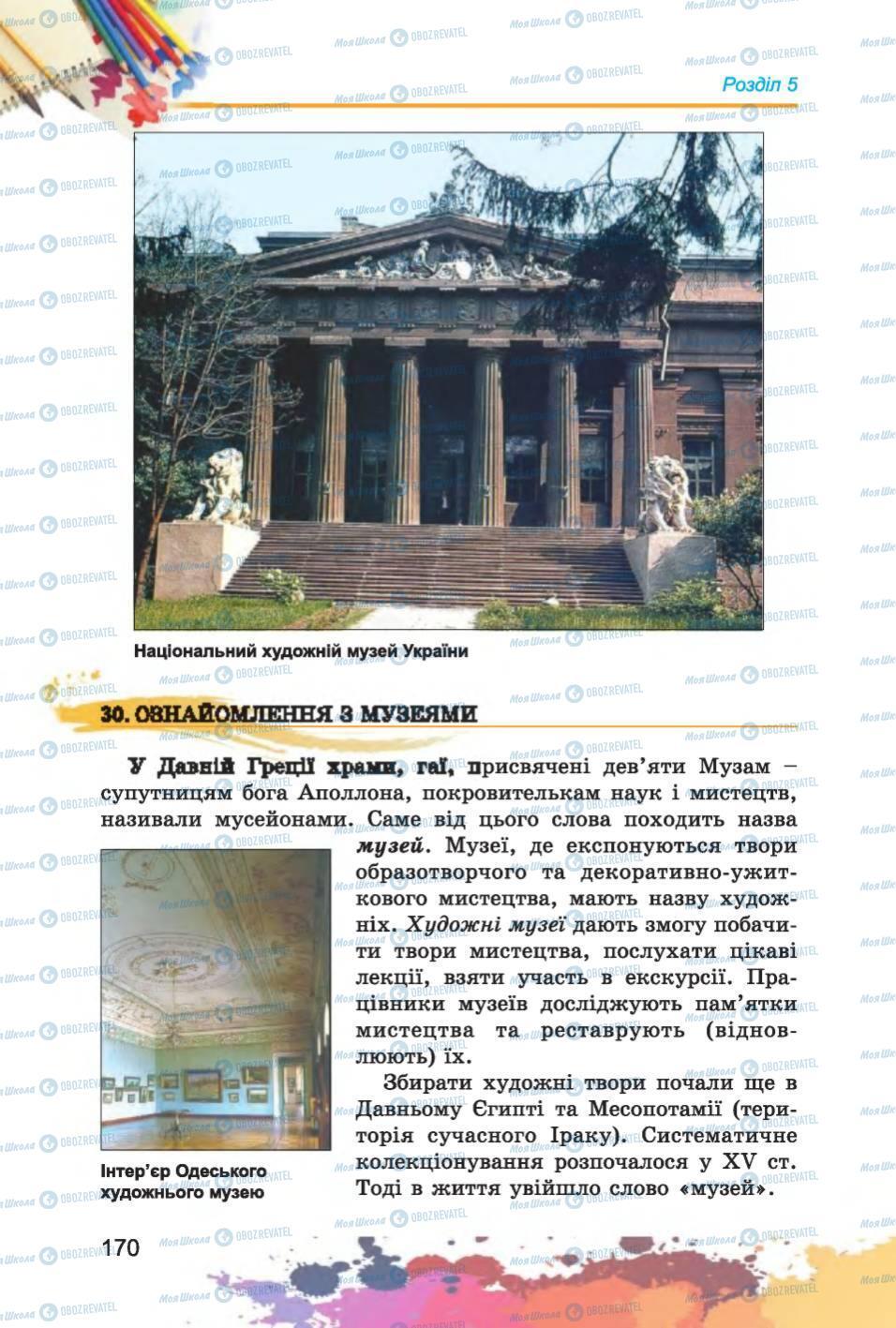 Учебники Изобразительное искусство 6 класс страница 170