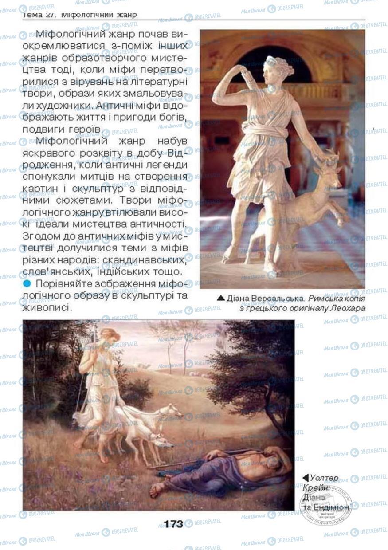 Учебники Изобразительное искусство 6 класс страница  173