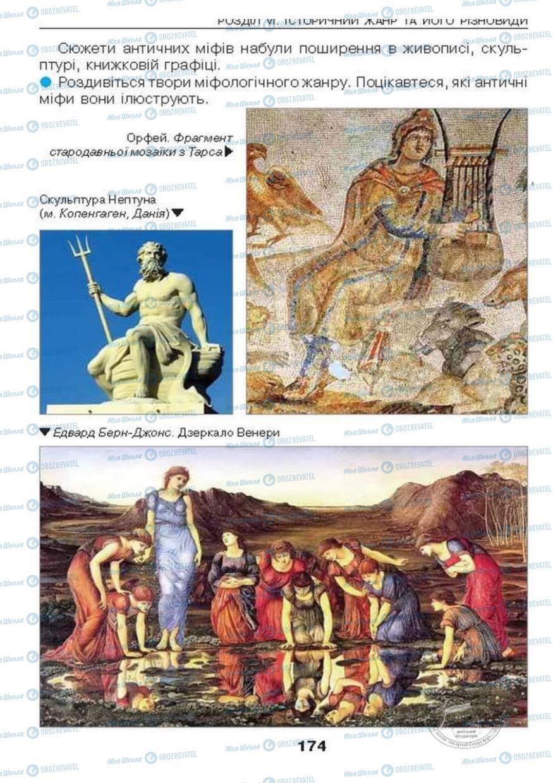 Підручники Образотворче мистецтво 6 клас сторінка 174