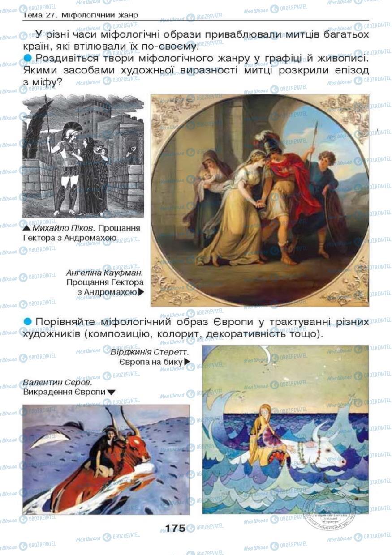 Підручники Образотворче мистецтво 6 клас сторінка 175