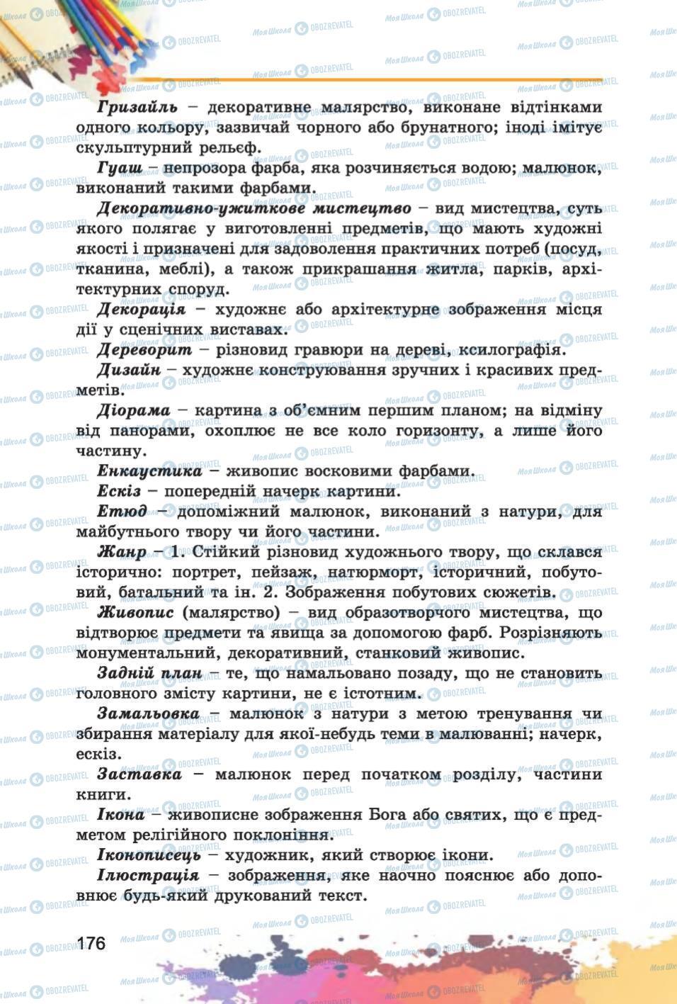 Підручники Образотворче мистецтво 6 клас сторінка 176