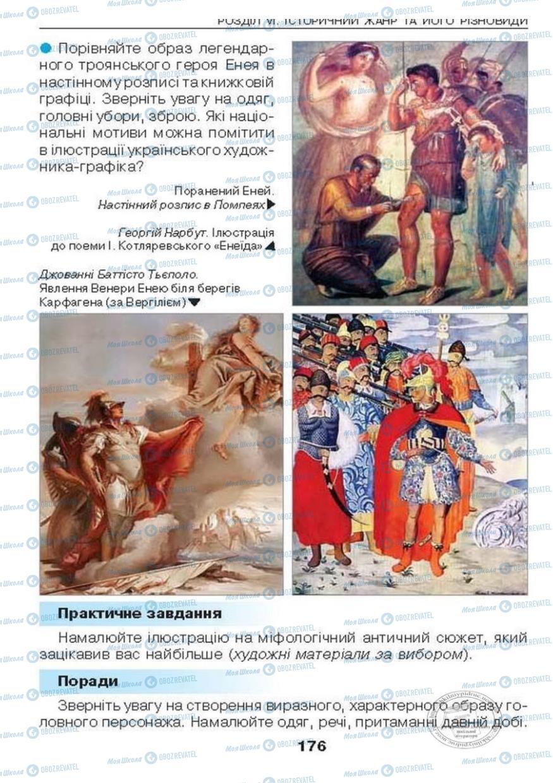 Учебники Изобразительное искусство 6 класс страница 176