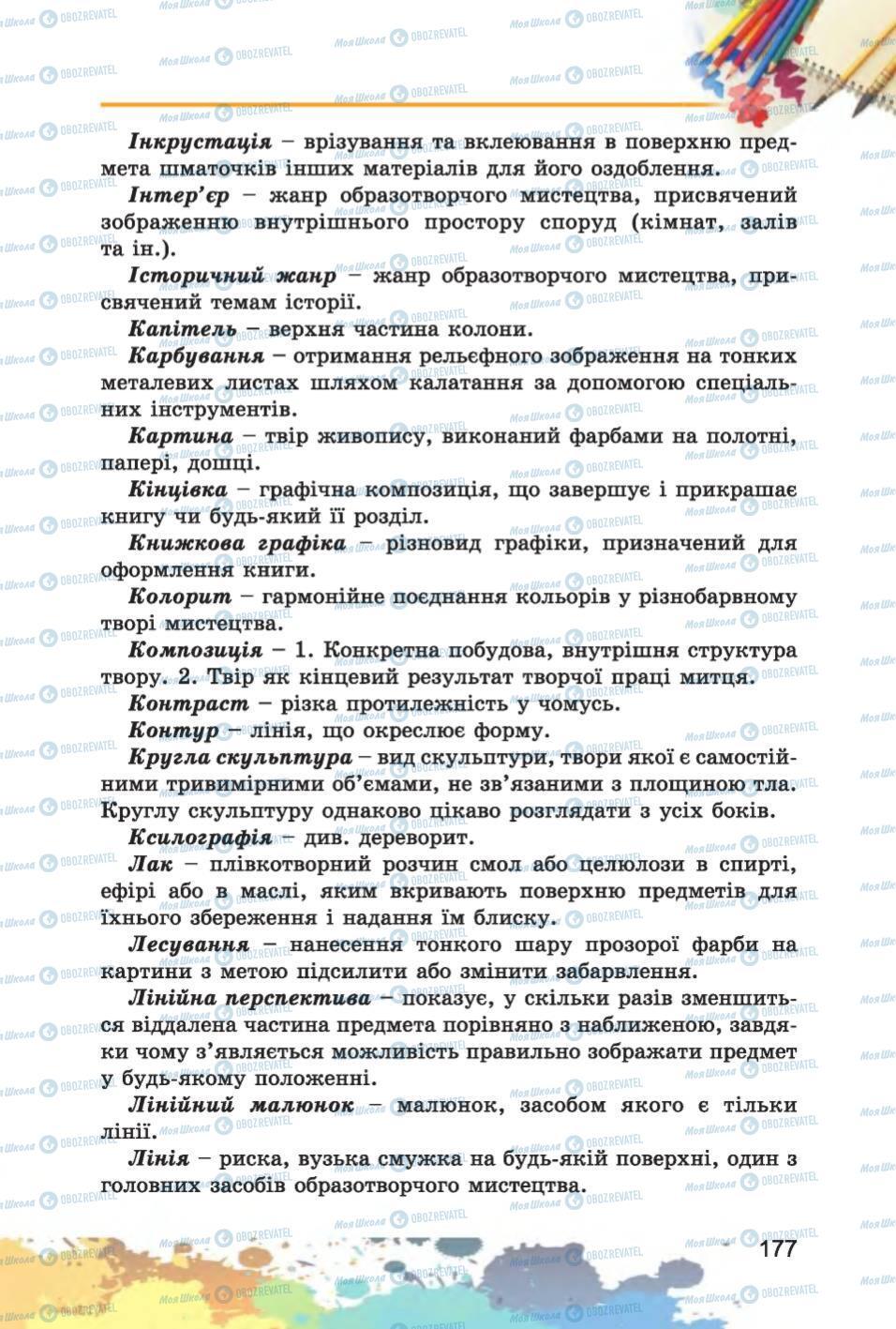Підручники Образотворче мистецтво 6 клас сторінка 177