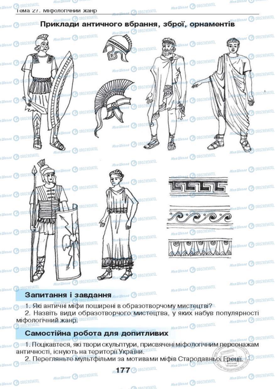 Учебники Изобразительное искусство 6 класс страница 177
