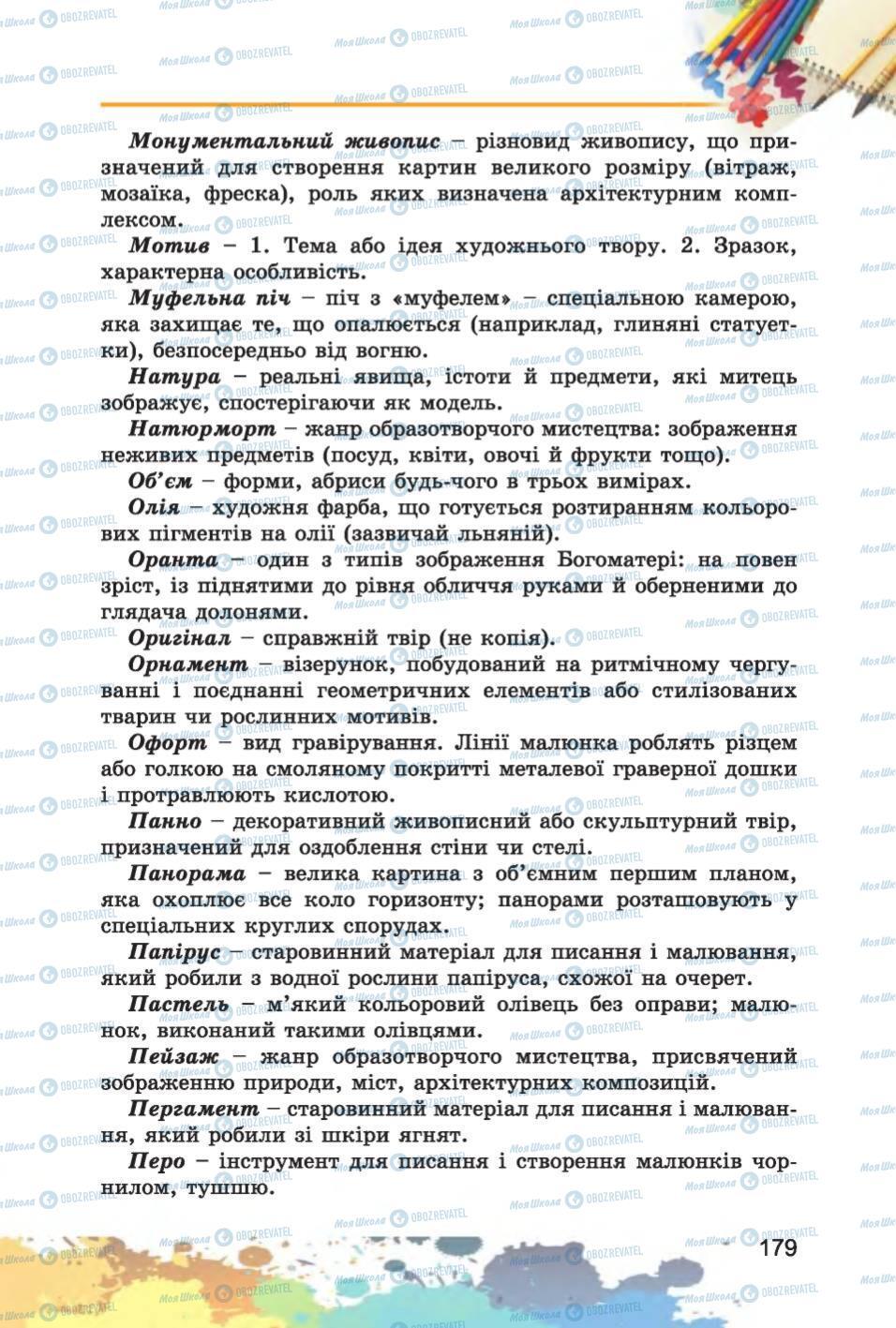 Підручники Образотворче мистецтво 6 клас сторінка 179