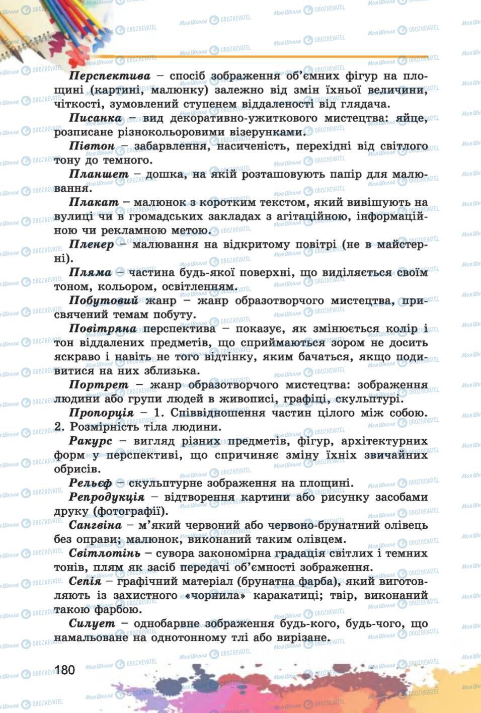 Підручники Образотворче мистецтво 6 клас сторінка 180