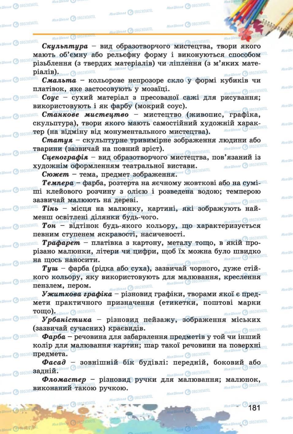 Підручники Образотворче мистецтво 6 клас сторінка 181