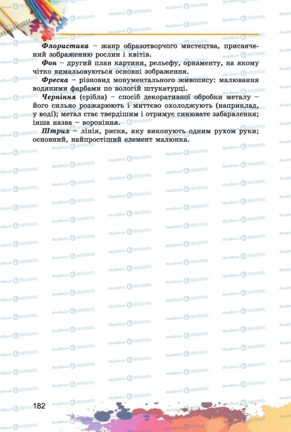 Підручники Образотворче мистецтво 6 клас сторінка 182