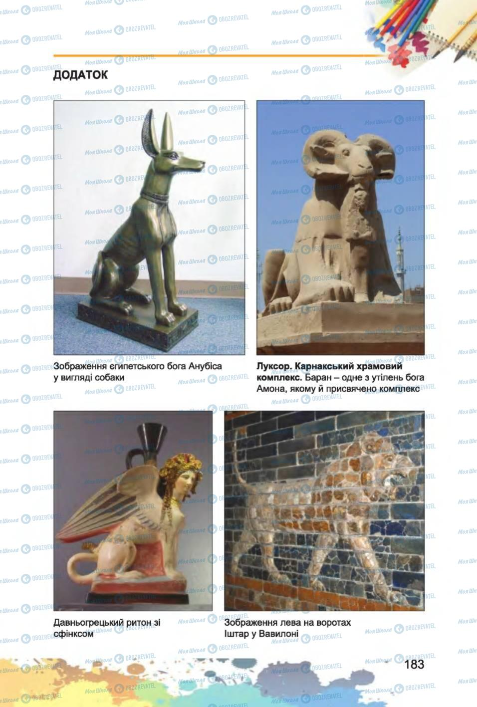 Підручники Образотворче мистецтво 6 клас сторінка 183