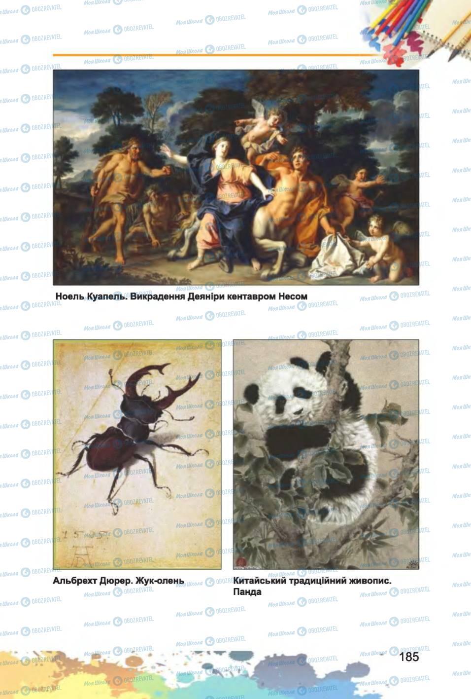 Підручники Образотворче мистецтво 6 клас сторінка 185