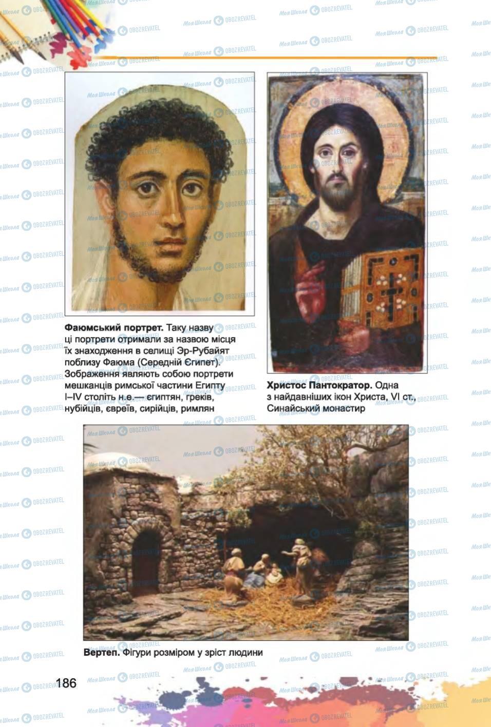 Підручники Образотворче мистецтво 6 клас сторінка 186