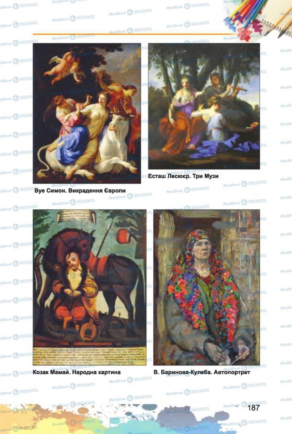 Підручники Образотворче мистецтво 6 клас сторінка 187