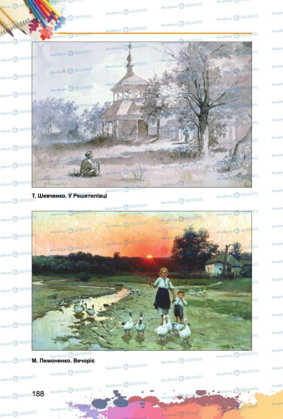 Підручники Образотворче мистецтво 6 клас сторінка 188