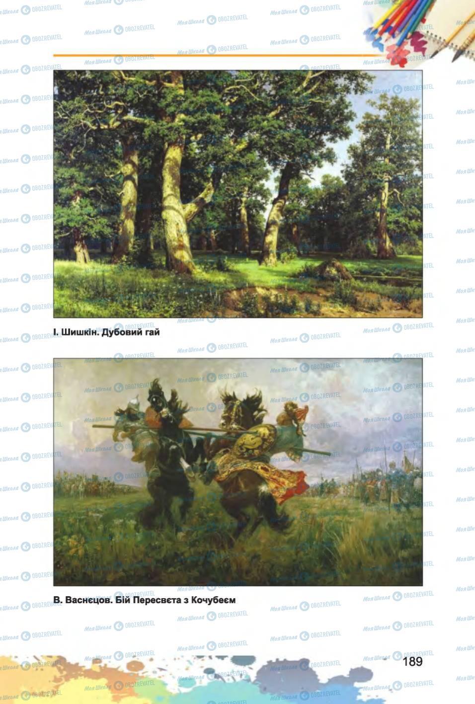 Підручники Образотворче мистецтво 6 клас сторінка 189