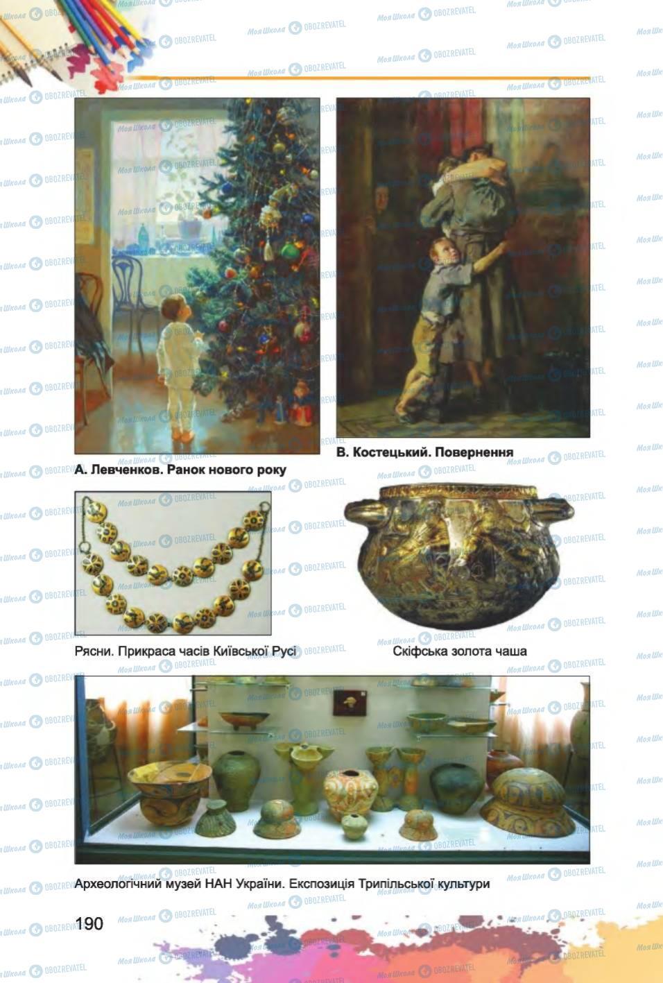 Підручники Образотворче мистецтво 6 клас сторінка 190