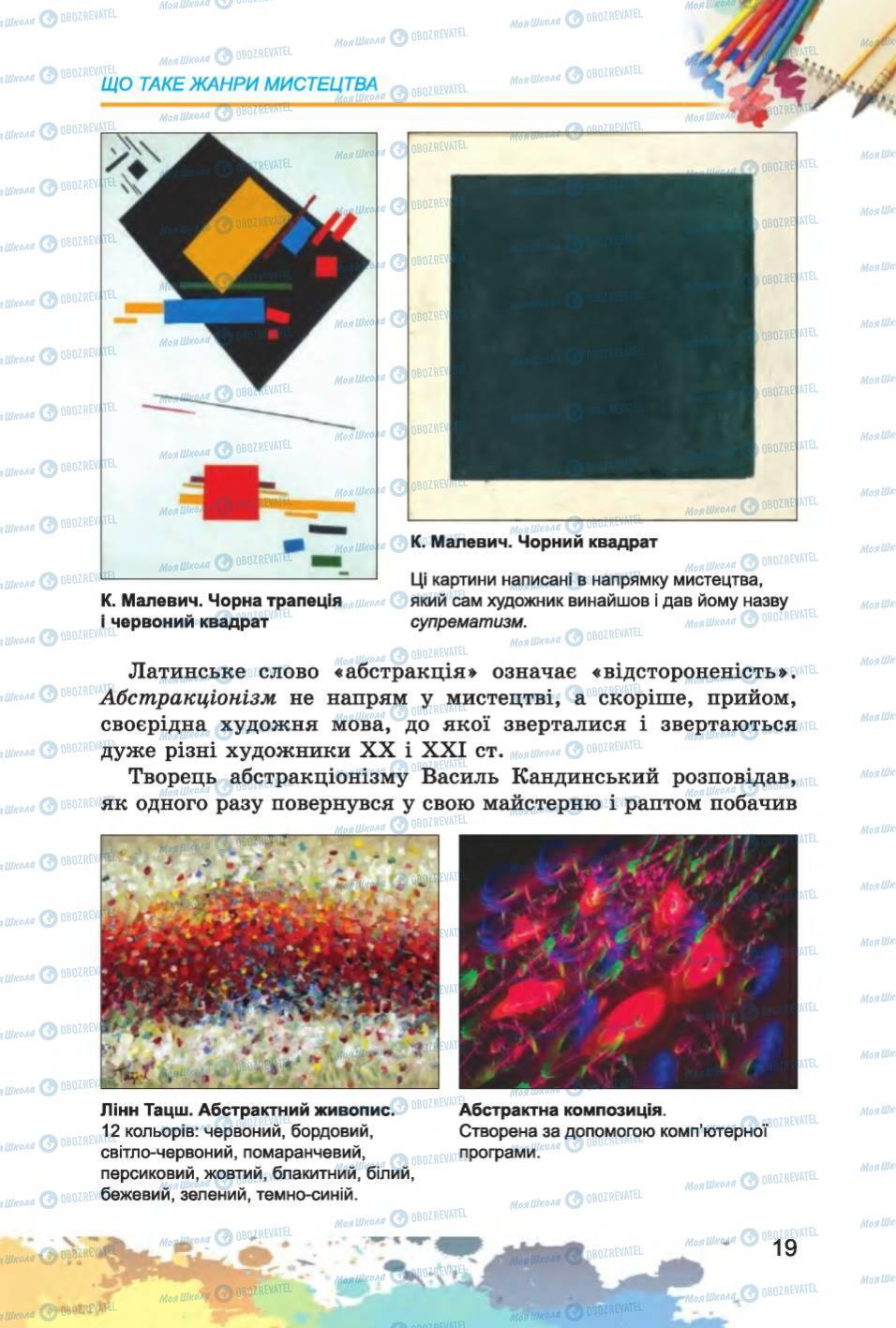 Підручники Образотворче мистецтво 6 клас сторінка 19
