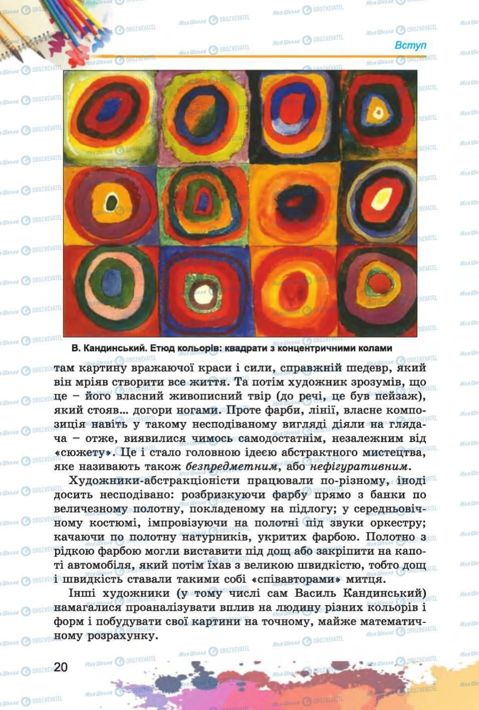 Учебники Изобразительное искусство 6 класс страница 20