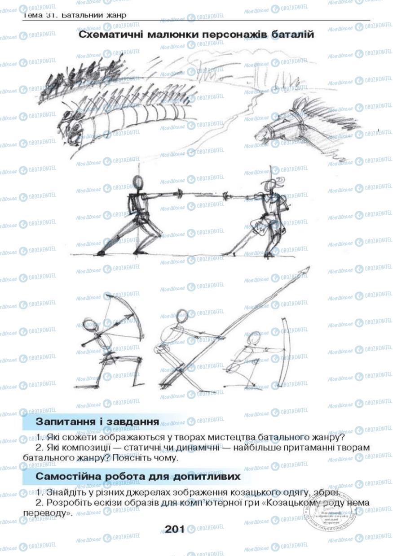 Підручники Образотворче мистецтво 6 клас сторінка 201