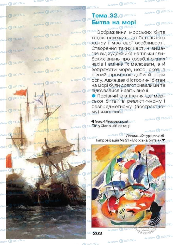 Учебники Изобразительное искусство 6 класс страница 202