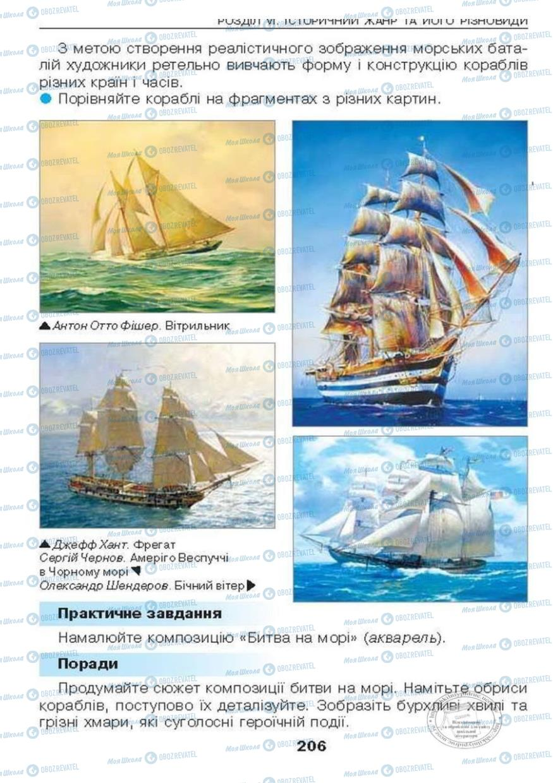 Підручники Образотворче мистецтво 6 клас сторінка 206