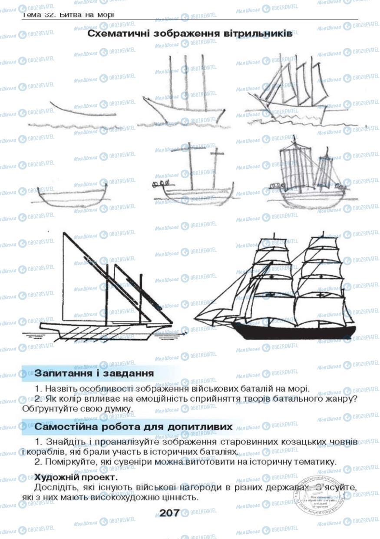 Підручники Образотворче мистецтво 6 клас сторінка 207