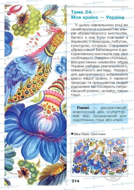 Учебники Изобразительное искусство 6 класс страница 214