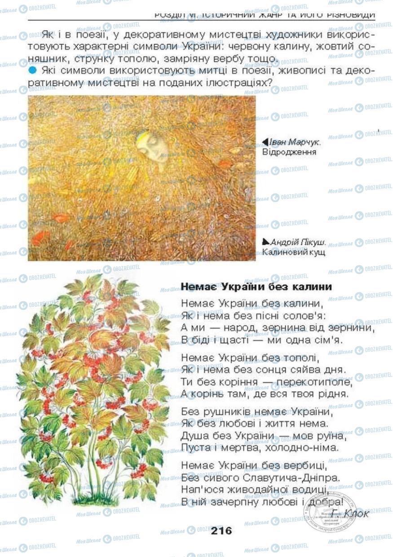 Учебники Изобразительное искусство 6 класс страница 216